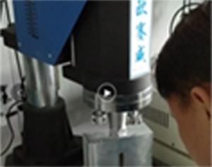 超声波塑焊机操作视频