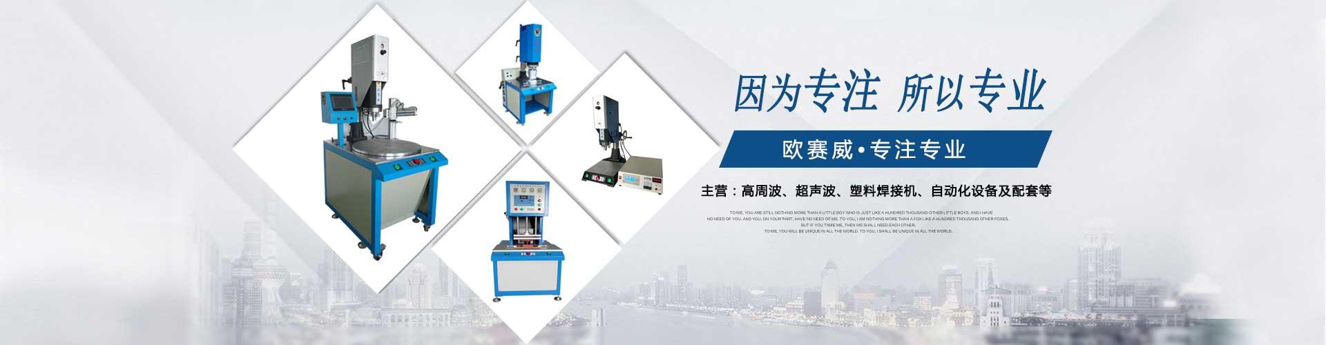 超声波焊接机塑料