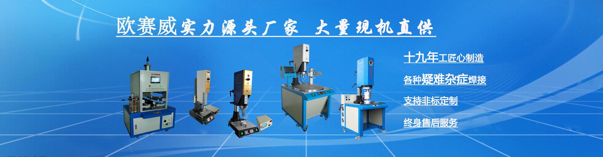 超声波焊机